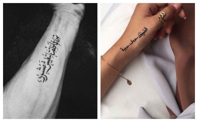 Tatuajes de caligrafía árabe